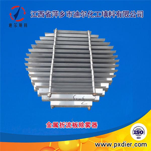 金属折流板除雾器
